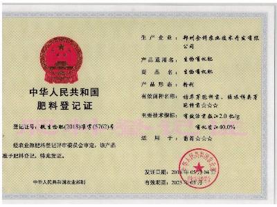 肥料登记证03