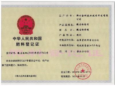 肥料登记证04