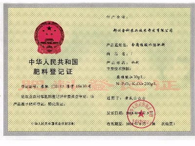 肥料登记证05