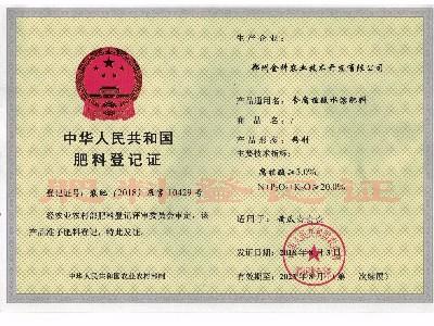 肥料登记证06