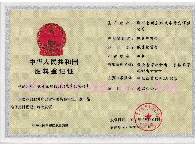 肥料登记证01