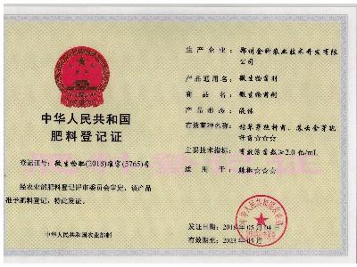 肥料登记证02