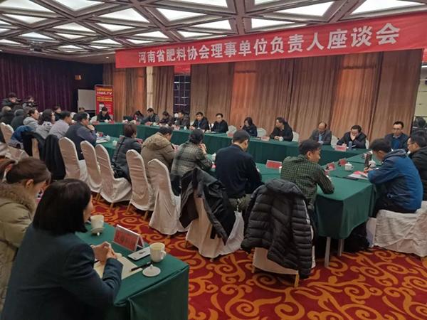 果蔬健水溶肥应邀参加河南省肥料协会理事单位座谈会