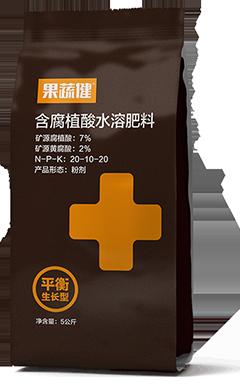 平衡生长型水溶肥,含腐植酸水溶肥