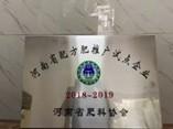 河南省配方肥推广试点企业