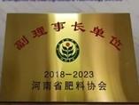 河南省肥料协会副理事长单位